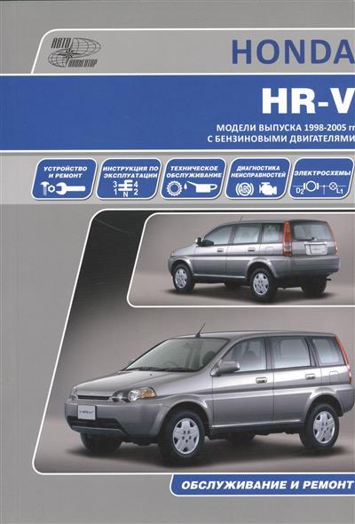 Honda HR-V. Модели 1998-2005 гг. с бензиновыми двигателями. Руководство по эксплуатации, устройство, техническое обслуживание и ремонт ISBN: 5984100045 устройство ремонт и техническое обслуживание двигателей иллюстрированное учебное пособие