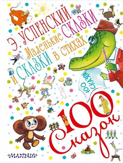 Успенский Э. Маленькие сказки и сказки в стихах