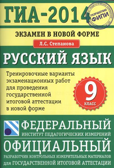 ГИА-2014: Экзамен в новой форме. Русский язык. 9 класс. Тренировочные варианты экзаменационных работ для проведения государственной (итоговой) аттестации в новой форме