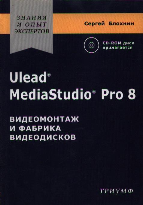 Блохнин С. Ulead MediaStudio Pro 8 Видеомонтаж и фабрика видеодисков ISBN: 9785893922356 эшли кеннеди видеомонтаж в avid media composer 7