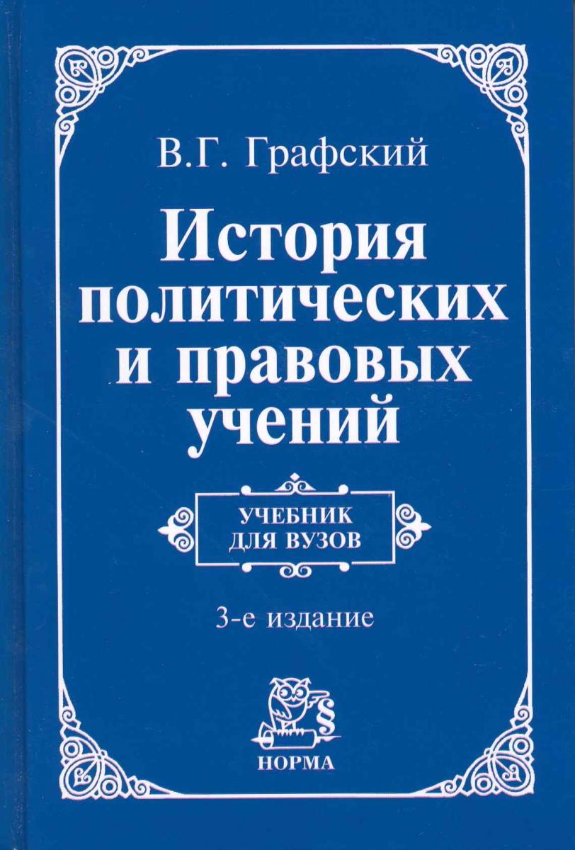 История политических и правовых учений Учеб.