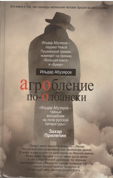 Абузяров И. АгрОбление по-Олбански