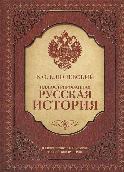 Ключевский В. Иллюстрированная русская история русская история