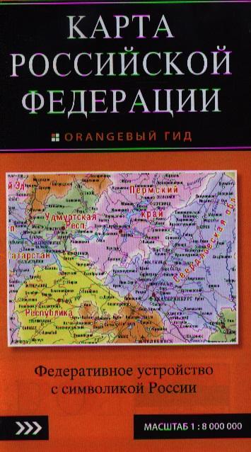 Карта Российской Федерации. Федеративное устройство с символикой России.Масштаб 1:8 000 000 (раскладушка)