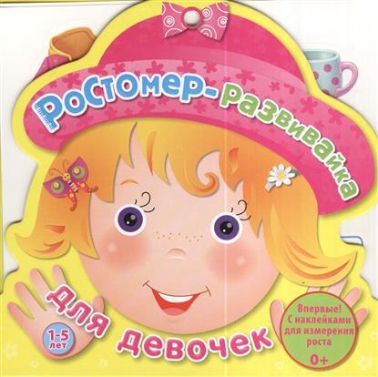 Ростомер-развивайка для девочек (двухсторонний). С наклейками для измерения роста