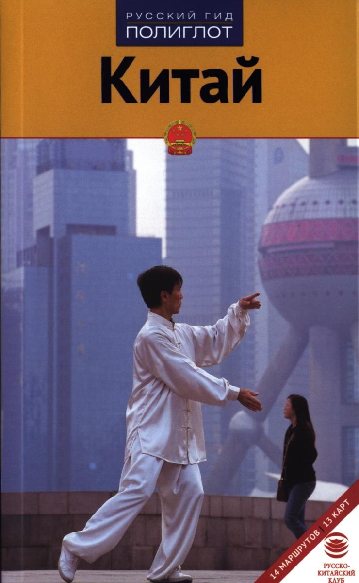 Крюгер Ф., Джан Ша С., Дикарев А. Путеводитель. Китай ISBN: 9785941616084
