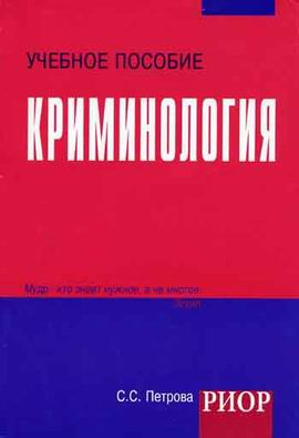 Криминология Уч. пос. карман.формат