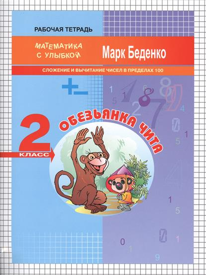 Обезьянка Чита. Рабочая тетрадь. 2 класс. Сложение и вычитание чисел в пределах 100