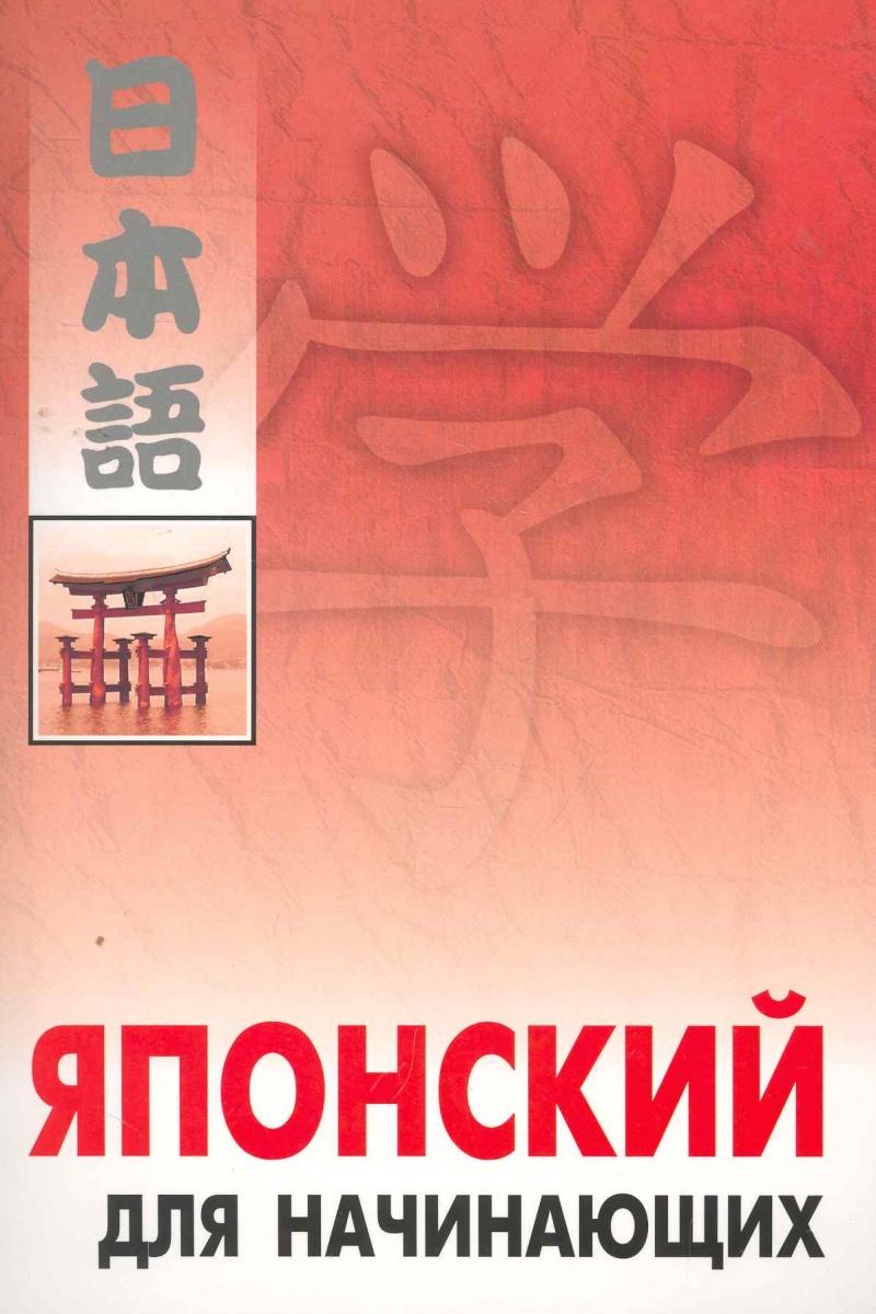 Японский для начинающих бартлет д wordpress для начинающих