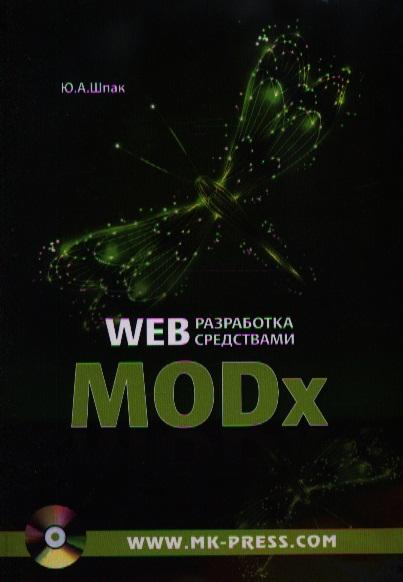 Шпак Ю. Web-разработка средствами MODx