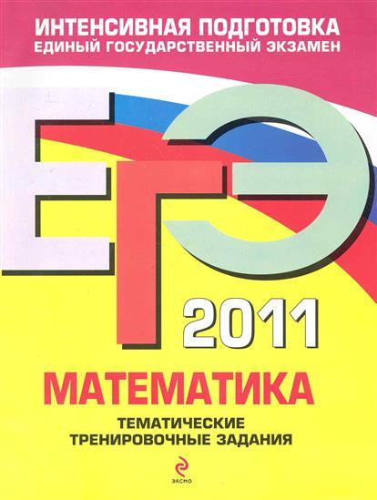 ЕГЭ 2011 Математика Тематич. тренир. задания
