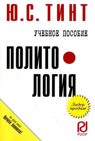 Тинт Ю. Политология Уч. пос. карман.формат