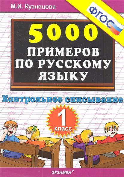 Кузнецова М. 5000 примеров по русскому языку 1 кл Контр. списывание