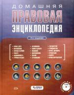 Домашняя правовая энциклопедия