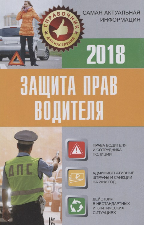 Давыденко Е. (сост.) Защита прав водителя 2018