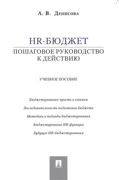HR-бюджет: пошаговое руководство к действию. Учебное пособие