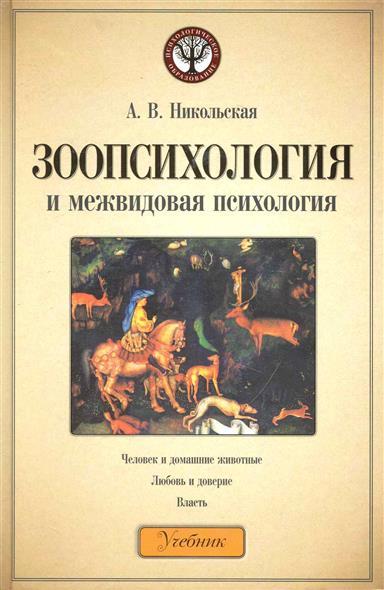 Зоопсихология и межвидовая психология Учеб.