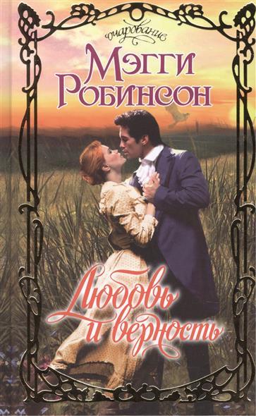Робинсон М. Любовь и верность: роман жукова гладкова м поиграй со мной в любовь роман