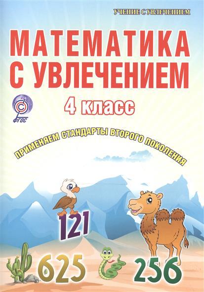 Буряк М.: Математика с увлечением. 4 класс. Тетрадь для обучающихся
