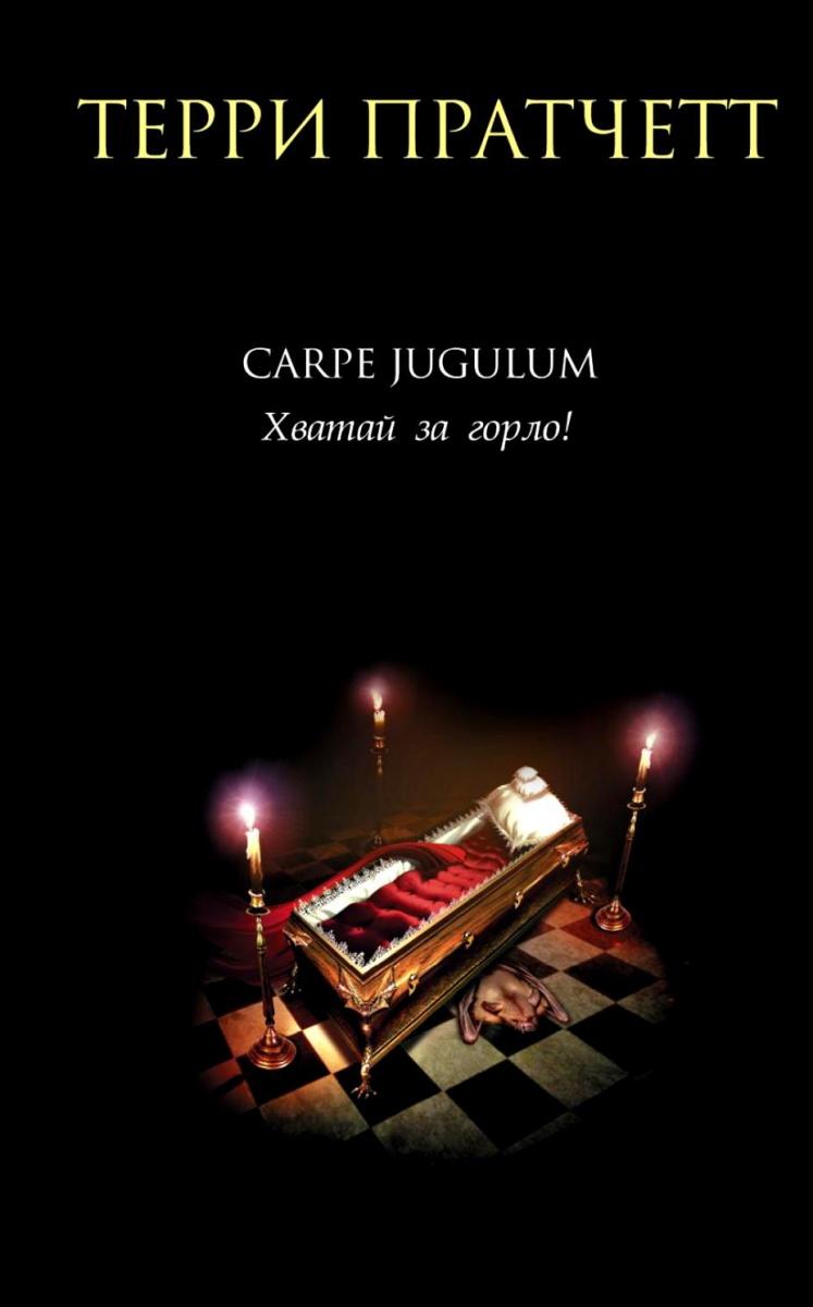 Пратчетт Т. Carpe Jugulum: Хватай за горло! ISBN: 9785699153572 pratchett t carpe jugulum