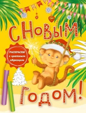 Волченко Ю.: С Новым годом!