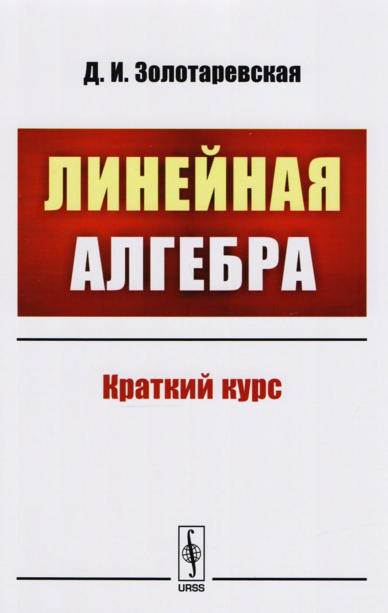 Золотаревская Д.: Линейная алгебра. Краткий курс