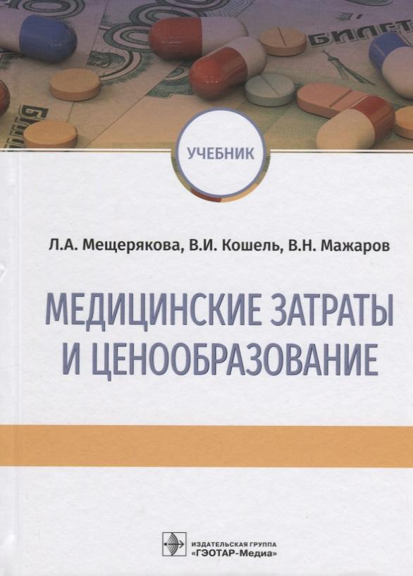 Мещерякова Л. Медицинские затраты и ценообразование медицинские препараты