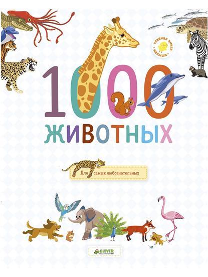 Бессон А. 1000 животных а бессон я знаю 1000 животных
