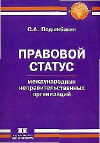Правовой статус междунар. неправительственных организаций