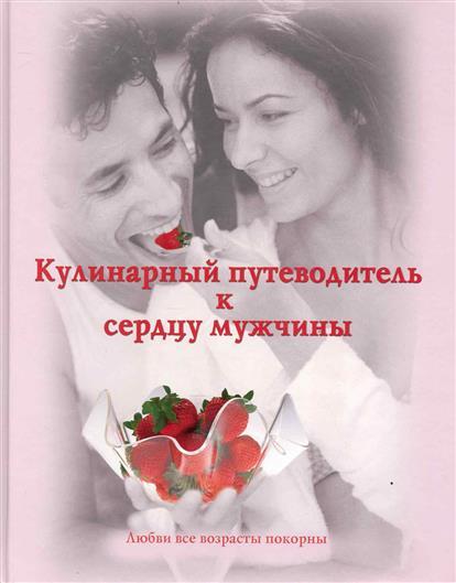 Матюхина Ю. Кулинарный путеводитель к сердцу мужчины матюхина ю фавориты правителей россии