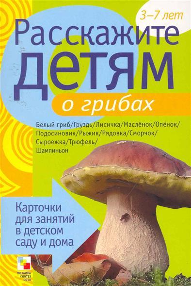Расскажите детям о грибах Карт. для занятий... 3-7 лет
