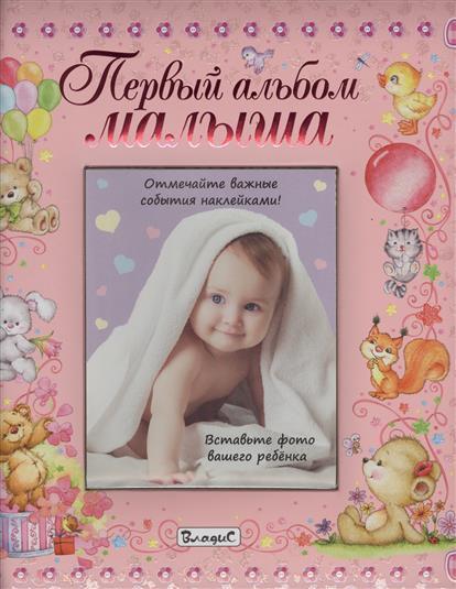 Феданова Ю., Скиба Т. (ред.) Первый альбом малыша (девочка)