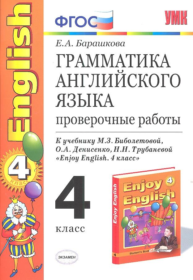 """Барашкова Е. Грамматика английского языка. Проверочные работы. К учебнику М.З. Биболетовой и др. """"Enjoy English. 4 класс"""". 4 класс."""