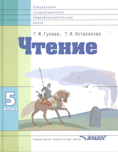Чтение. Учебник для 5 класса специальных (коррекционных) образовательных школ VIII вида