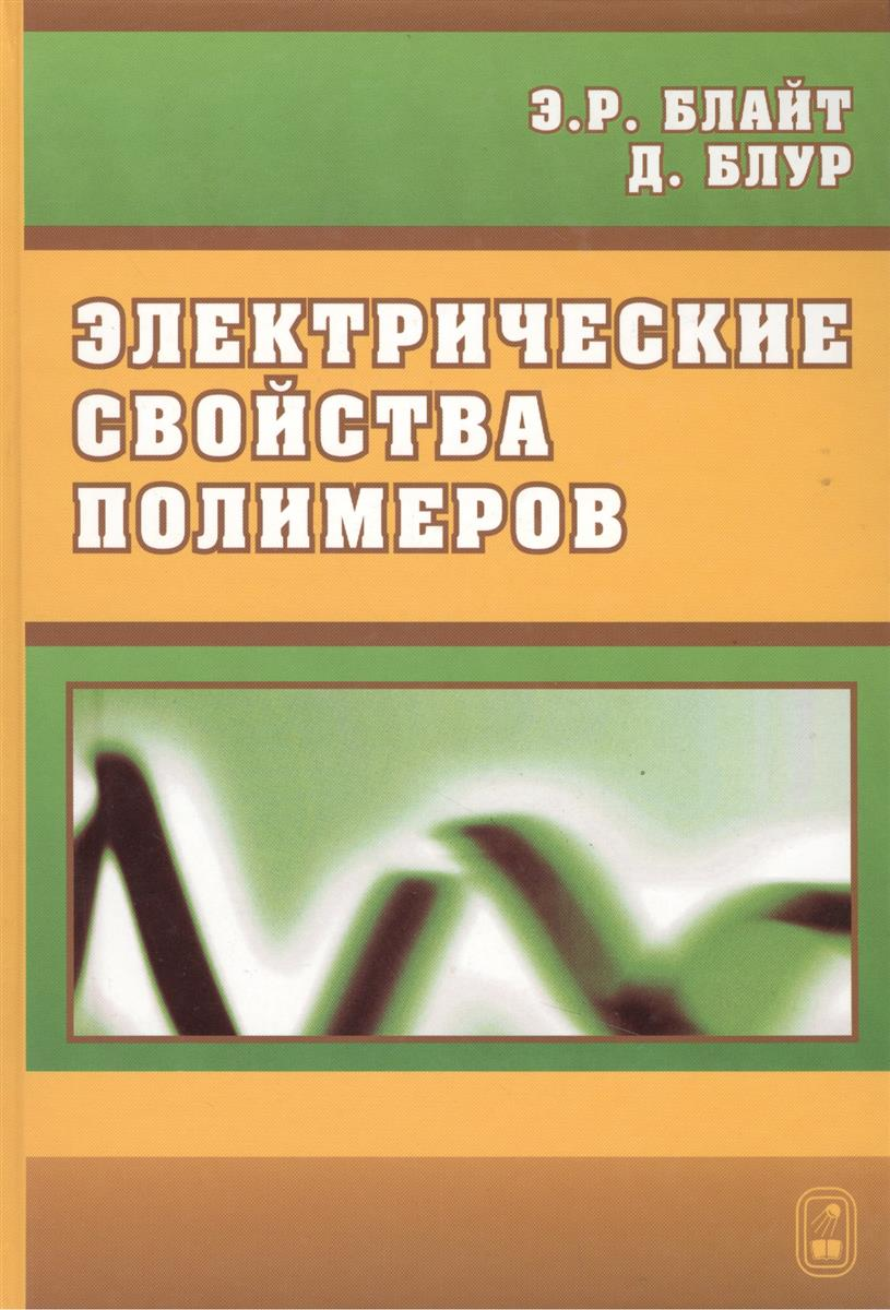 Блайт Э. Электрические свойства полимеров камины электрические