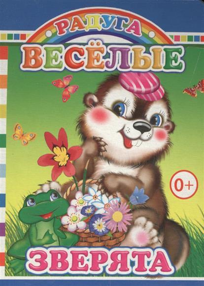 Аксаментова Е. Веселые зверята машинки balbi веселые зверята