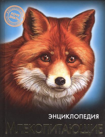 Гетцель В. (ред.) Млекопитающие. Энциклопедия бай п в млекопитающие иллюстрированная энциклопедия