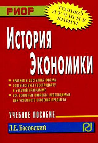 История экономики Уч. пос. карман.формат