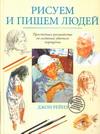 Рейнз Дж. Рисуем и пишем людей. Простейшее руководство по созданию удачного портрета чиварди дж рисуем животных