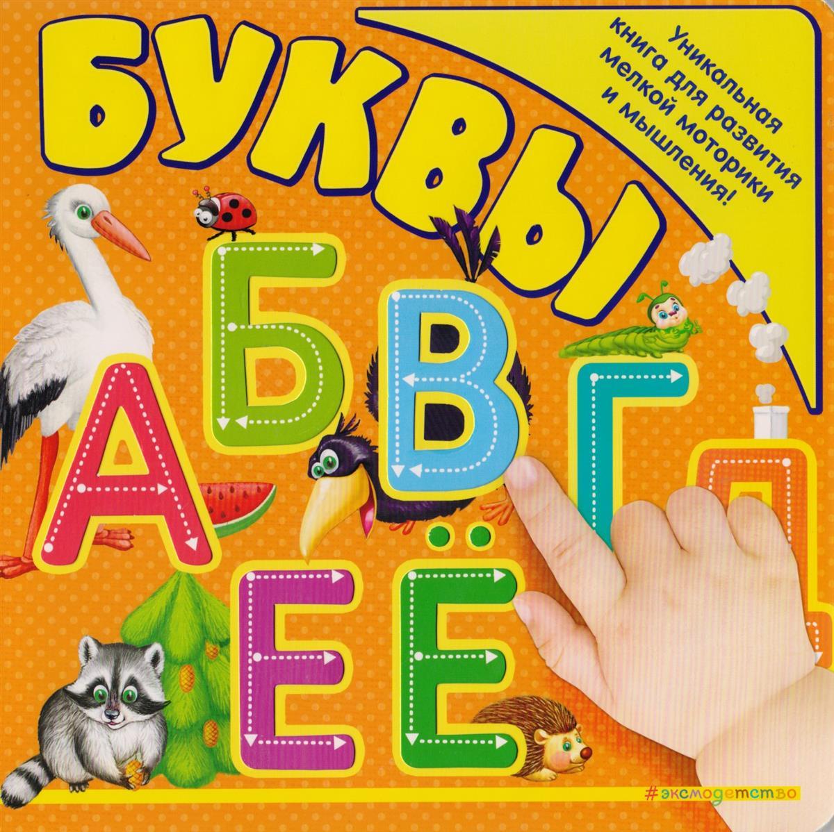 Жилинская А. (ред.) Буквы жилинская а ред азбука