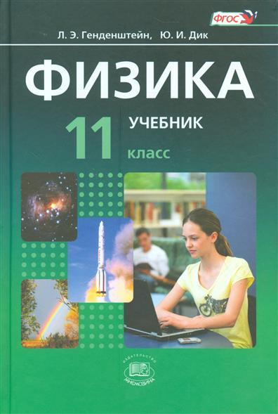 Генденштейн Л.: Физика. 11 класс. Учебник для общеобразовательных организаций (комплект из 2-х книг)