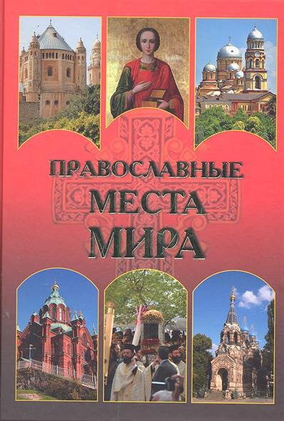 Николаев Н. Православные места мира как купить мебель николаев бу