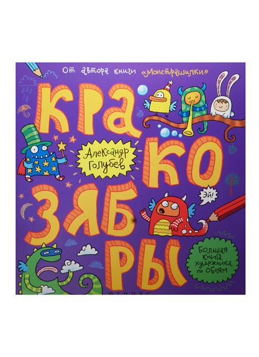Голубев А. Кракозябры. Большая книга художника по обоям fenix монстрашилки большая книга художника по обоям