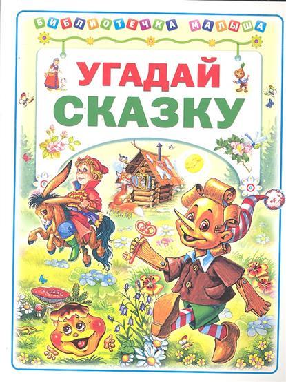 Харенко Г.: Угадай сказку