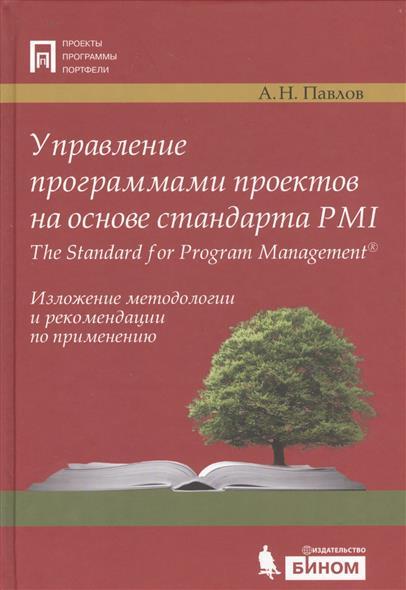 Управление программами проектов на основе стандарта PMI. The Standard for Program Management. Изложение методологии и рекомендации по применению