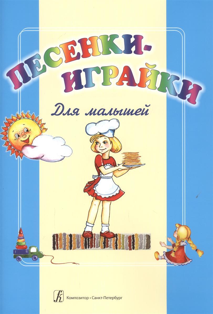 Рогальская О. (сост.) Песенки-играйки для малышей песенки для малышей книжка игрушка
