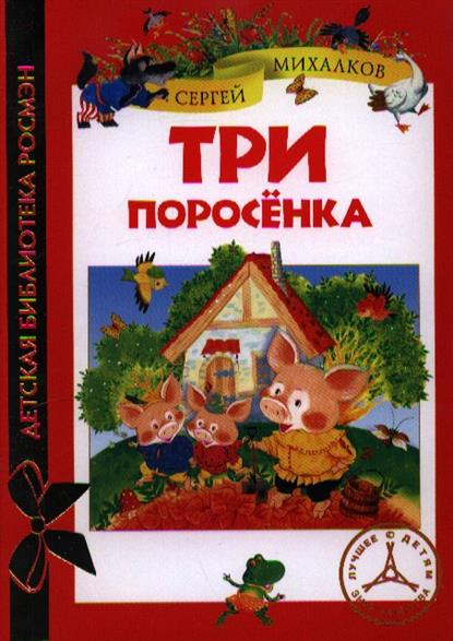 Михалков С.: Три поросенка. Сказки