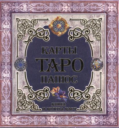Карты Таро. Книга и колода карт