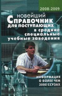 Новейший справоч. для поступ. в Средние спец. учеб. учрежд. 2008-2009