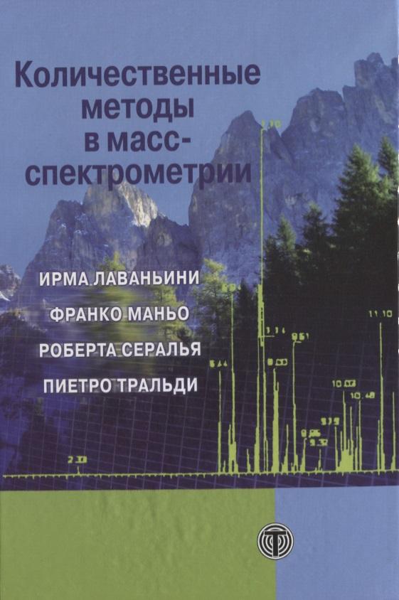 Лаваньини И., Маньо Ф., Сералья Р., Тральди П. Количественные методы в масс-спектрометрии полка стеллажная пакс мс 300x700
